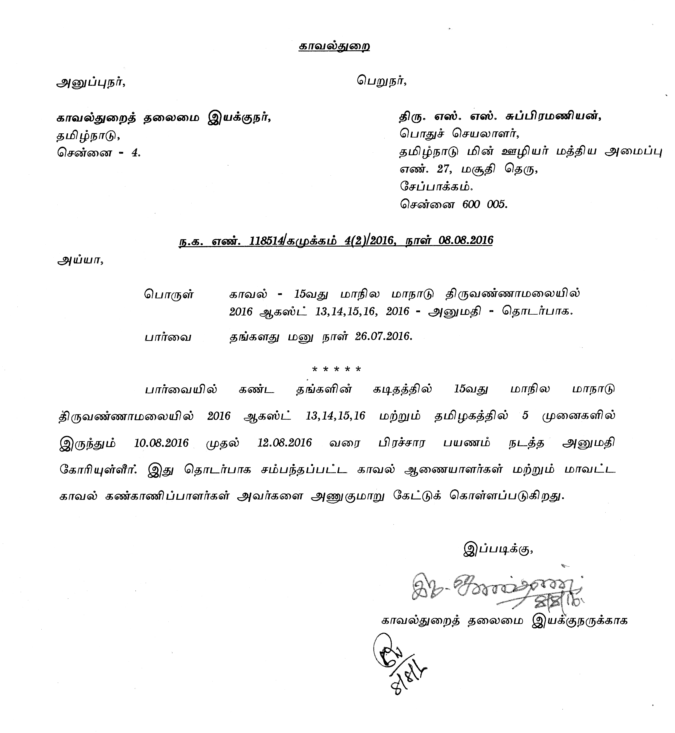 Tamil Leave Letter Format Gallery